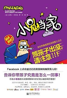 小鬼当家:全世界最搞笑的涂鸦育儿日记.pdf