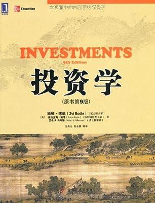 投资学.pdf