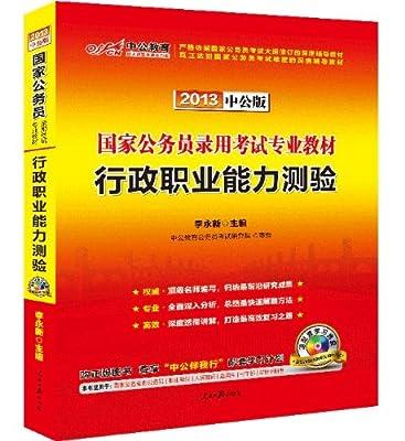 中公版•2013国家公务员考试专业教材:行政职业能力测验.pdf