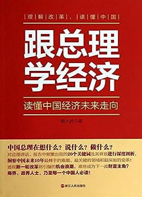 跟总理学经济:读懂中国经济未来走向.pdf
