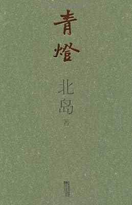 青灯.pdf