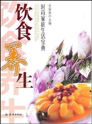 时尚家庭生活宝典:饮食养生.pdf