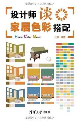 设计师谈家居色彩搭配.pdf