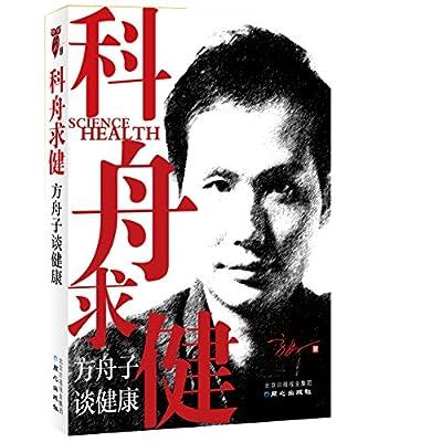 科舟求健:方舟子话健康.pdf