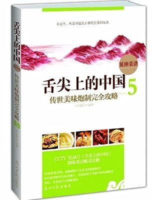 舌尖上的中国5:传世美味炮制完全攻略.pdf