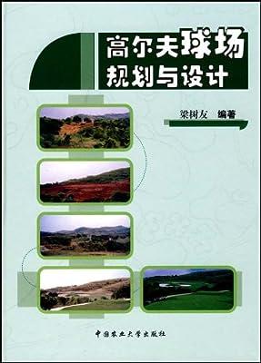 高尔夫球场规划与设计.pdf