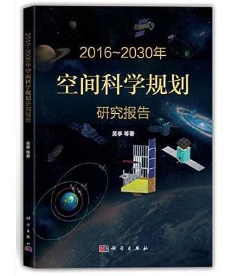 2016-2030年空间科学规划研究报告.pdf