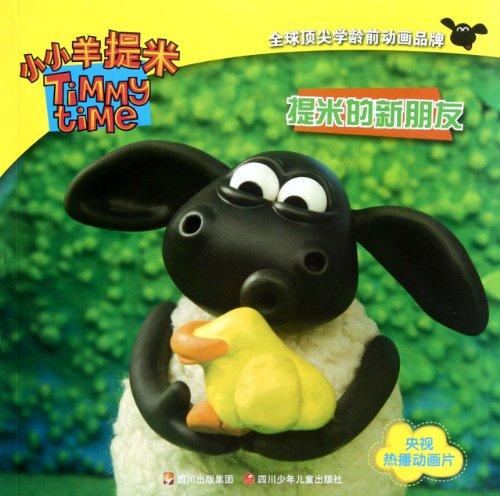 小小羊提米成长故事书系列:提米的新朋友图片