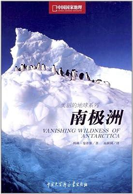 中国国家地理•美丽的地球系列:南极洲.pdf