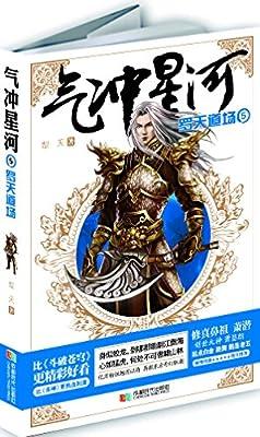 气冲星河5:罗天道场.pdf