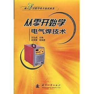 从零开始学电气焊技术/赵景德-图书-亚马逊