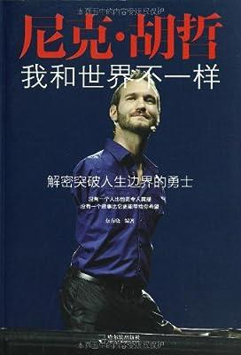 尼克•胡哲:我和世界不一样.pdf