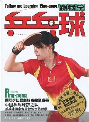 跟我学乒乓球.pdf