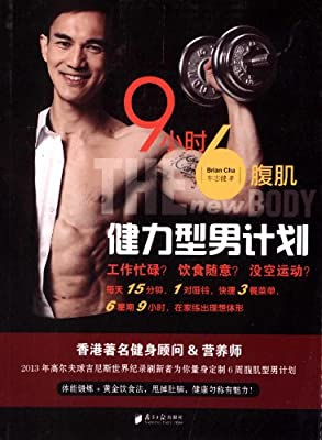 9小时6腹肌:健力型男计划.pdf