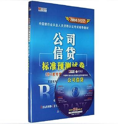 宏章出版·最新版中国银行业从业人员资格认证考试辅导教材:《公司信贷》标准预测试卷.pdf