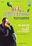 30天,让您年轻10岁-图片