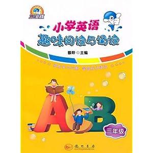 小学英语趣味阅读与诵读(3年级)
