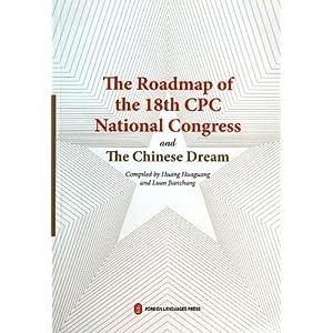 中共十八大(中国梦与世界)(英文版)