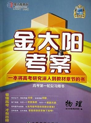金太阳教育•2015金太阳考案•高考第一轮复习用书•物理•创新升级版.pdf