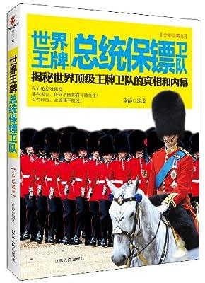 世界王牌总统保镖卫队.pdf