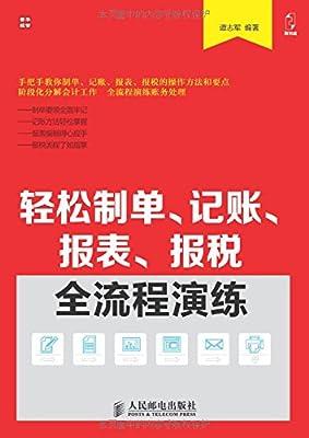 轻松制单、记账、报表、报税全流程演练.pdf