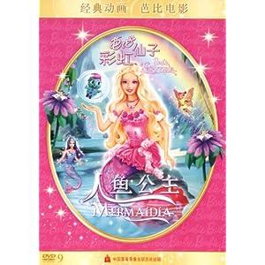 芭比彩虹仙子之人鱼公主(dvd9)