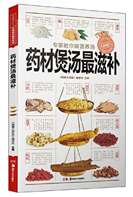专家教你做营养汤:药材煲汤最滋补.pdf