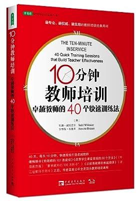 10分钟教师培训:卓越教师的40个快速训练法.pdf