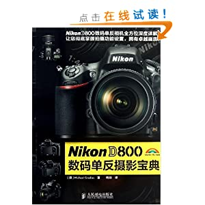 Nikon D800数码单反摄影宝典图片