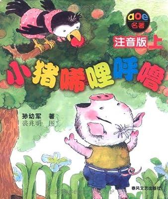 名著•小猪唏哩呼噜.pdf