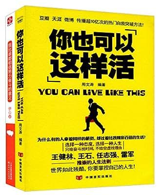 你也可以这样活+我比谁都相信努力奋斗的意义.pdf