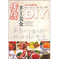 传统手工美食DIY