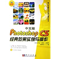 中文版Photoshop CS经典效果实例与操作