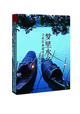 梦里水乡:寻访江南最美古村落.pdf