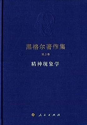 精神现象学.pdf