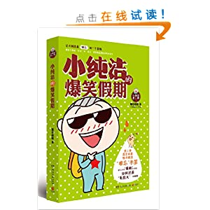 小纯洁 很喜欢 很可爱 画风很好啊  fanjingnan在7个月前发表 平均4.