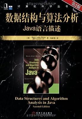 数据结构与算法分析:Java语言描述.pdf