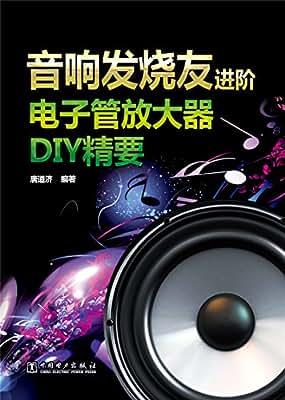 音响发烧友进阶:电子管放大器DIY精要.pdf