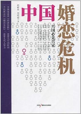 中国婚恋危机.pdf