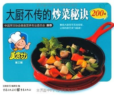 大厨不传的炒菜秘诀200招.pdf