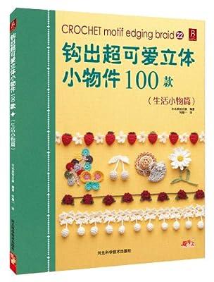 钩出超可爱立体小物件100款21.pdf