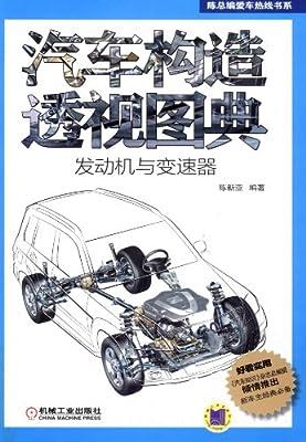 汽车构造透视图典:发动机与变速器.pdf