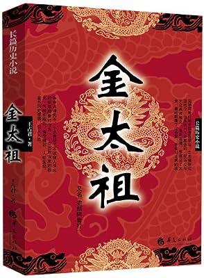 金太祖.pdf