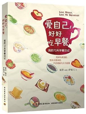 爱自己,好好吃早餐:我的70天早餐日记.pdf