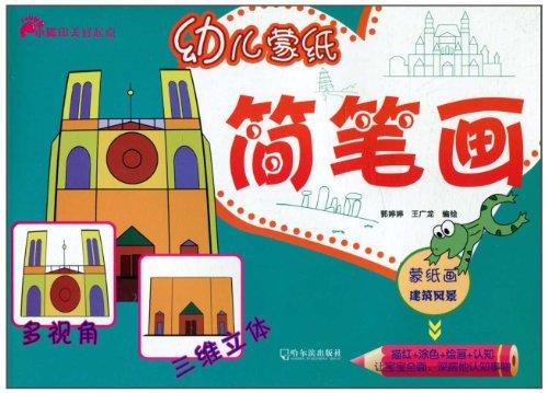 幼儿蒙纸简笔画:建筑风景
