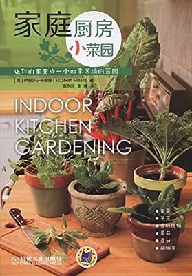 家庭厨房小菜园.pdf