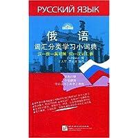 俄语词汇分类学习小词典
