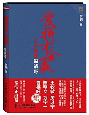 爱拼才会赢:了不起的福清哥.pdf