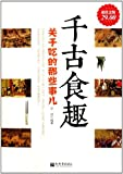 千古食趣:关于吃的那些事(超值金版) (家庭珍藏经典畅销书系:超值金版)-图片