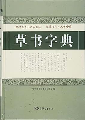 草书字典.pdf